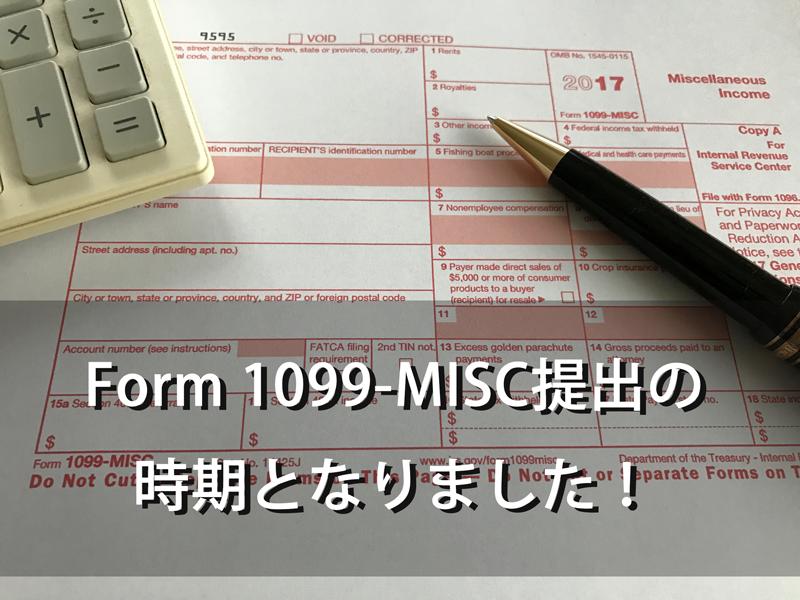 Form-1099-MISC提出の時期となりました!